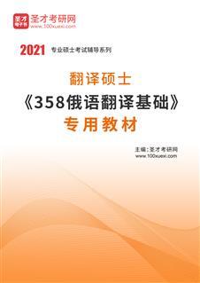 2021年翻译硕士《358俄语翻译基础》专用教材