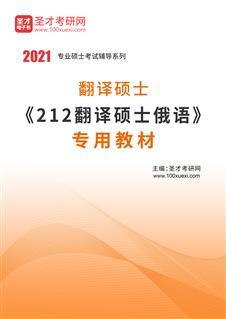 2021年翻译硕士《212翻译硕士俄语》专用教材