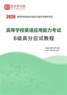 2020年高等学校英语应用能力考试B级高分应试教程