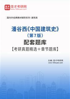 潘谷西《中国建筑史》(第7版)配套题库【考研真题精选+章节题库】
