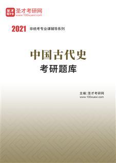 2021年中国古代史考研题库