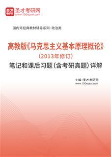高教版《马克思主义基本原理概论》(2013年修订)笔记和课后习题(含考研威廉希尔|体育投注)详解