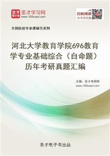 河北大学教育学院696教育学专业基础综合(自命题)历年考研真题汇编