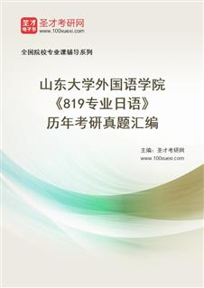 山东大学外国语学院《819专业日语》历年考研真题汇编