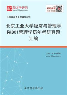 北京工业大学经济与管理学院《801管理学》历年考研真题汇编