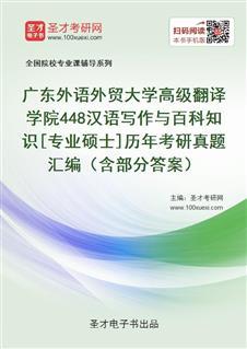 广东外语外贸大学高级翻译学院《448汉语写作与百科知识》[专业硕士]历年考研真题汇编(含部分答案)