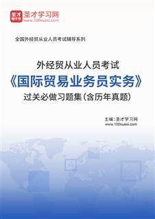 2020年外经贸从业人员考试《国际贸易业务员实务》过关必做习题集(含历年真题)