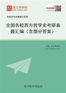全国名校西方哲学史考研真题汇编(含部分答案)