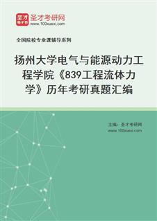 扬州大学水利与能源动力工程学院《839工程流体力学》历年考研真题汇编