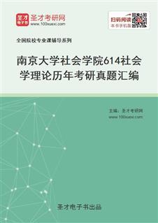 南京大学社会学院《614社会学理论》历年考研真题汇编
