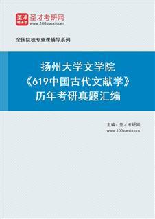 扬州大学文学院《619中国古代文献学》历年考研真题汇编