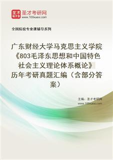 广东财经大学马克思主义学院《803毛泽东思想和中国特色社会主义理论体系概论》历年考研真题汇编(含部分答案)