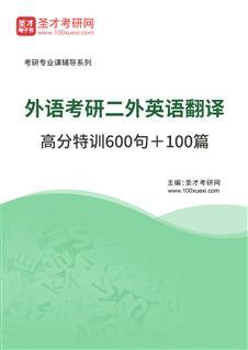2017年外语考研二外英语翻译高分特训600句+100篇