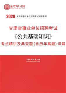 2020年甘肃省事业单位招聘考试《公共基础知识》考点精讲及典型题(含历年真题)详解