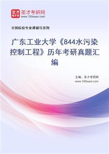 广东工业大学《844水污染控制工程》历年考研真题汇编