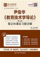 尹俊华《教育技术学导论》(第3版)笔记和课后习题详解
