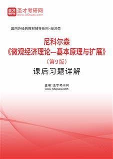 尼科尔森《微观经济理论—基本原理与扩展》(第9版)课后习题详解