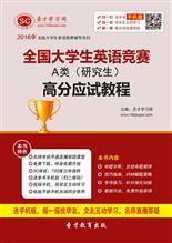 2017年全国大学生英语竞赛A类(研究生)高分应试教程
