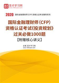 2020年国际金融理财师(CFP)资格认证考试《投资规划》过关必做1000题【附赠核心讲义】