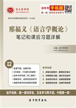 邢福义《语言学概论》笔记和课后习题详解