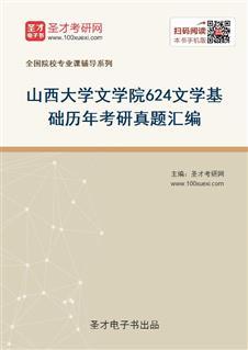 山西大学文学院624文学基础历年考研真题汇编
