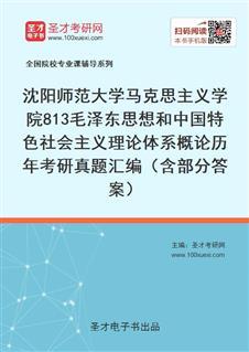 沈阳师范大学马克思主义学院《813毛泽东思想和中国特色社会主义理论体系概论》历年考研真题汇编(含部分答案)