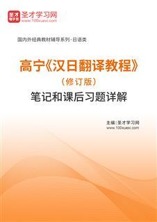 高宁《汉日翻译教程》(修订版)笔记和课后习题详解