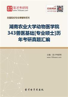 湖南农业大学动物医学院《343兽医基础》[专业硕士]历年考研真题汇编