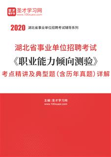 2020年湖北省事业单位招聘考试《职业能力倾向测验》考点精讲及典型题(含历年真题)详解