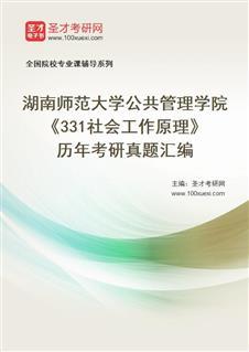 湖南师范大学公共管理学院《331社会工作原理》历年考研真题汇编