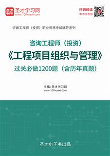 2019年咨询工程师(投资)《工程项目组织与管理》过关必做1200题(含历年真题)