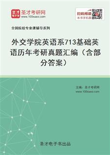 外交学院英语系《713基础英语》历年考研真题汇编(含部分答案)