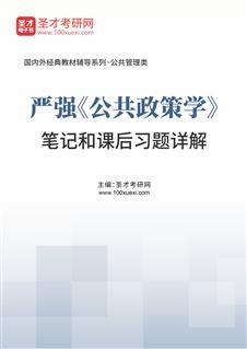 严强《公共政策学》笔记和课后习题详解