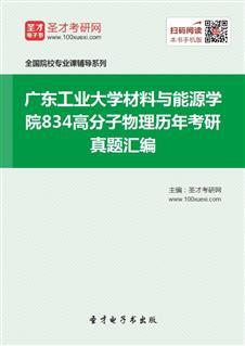 广东工业大学材料与能源学院834高分子物理历年考研真题汇编