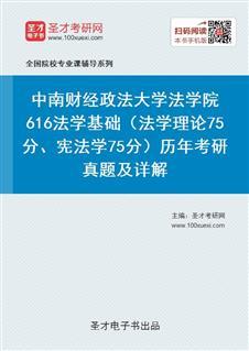 中南财经政法大学法学院《616法学基础(法学理论75分、宪法学75分)》历年考研真题及详解
