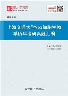 上海交通大学953细胞生物学历年考研真题汇编