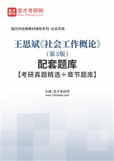 王思斌《社会工作概论》(第3版)配套题库【考研真题精选+章节题库】
