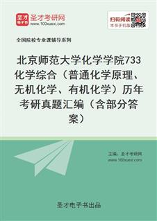 北京师范大学化学学院733化学综合(普通化学原理、无机化学、有机化学)历年考研真题汇编(含部分答案)