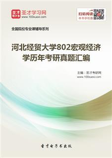 河北经贸大学《802宏观经济学》历年考研真题汇编