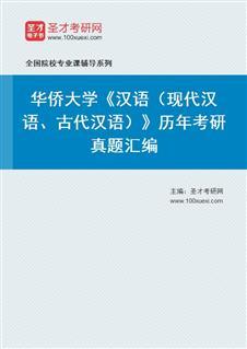 华侨大学《汉语(现代汉语、古代汉语)》历年考研真题汇编