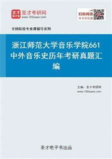 浙江师范大学音乐学院661中外音乐史历年考研真题汇编
