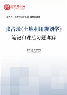 张占录《土地利用规划学》笔记和课后习题详解
