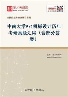 中南大学《971机械设计》历年考研真题汇编(含部分答案)
