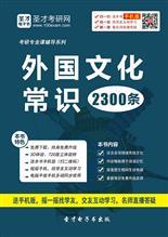 外国文化常识2300条