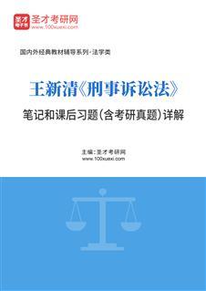王新清《刑事诉讼法》笔记和课后习题(含考研真题)详解