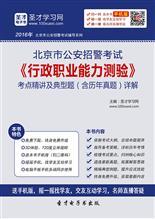 2018年北京市公安招警考试《行政职业能力测验》考点精讲及典型题(含历年真题)详解
