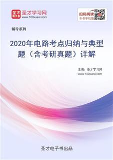 2021年电路考点归纳与典型题(含考研真题)详解