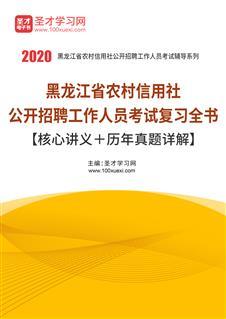2020年黑龙江省农村信用社公开招聘工作人员考试复习全书【核心讲义+历年真题详解】