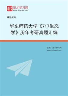 华东师范大学《717生态学》历年考研真题汇编