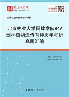 北京林业大学园林学院《849园林植物遗传育种》历年考研真题汇编